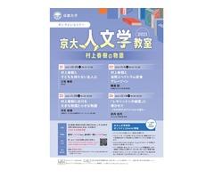 【オンライン開催】2021年度 京大人文学教室 ~村上春樹の物語~