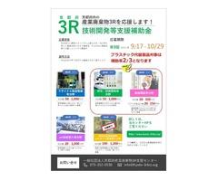 京都府3R技術開発等支援補助事業の募集案内 (一社)京都府産業廃棄物3R支援センター