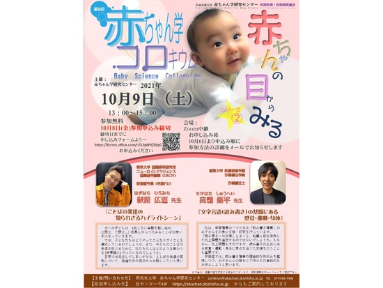 赤ちゃん学研究センター 第9回赤ちゃん学コロキウムのご案内