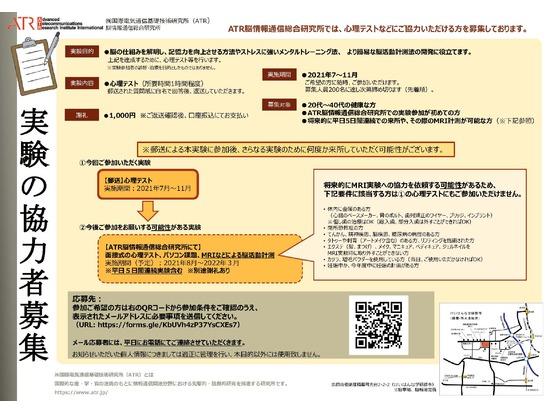 (10~11月)ATR脳情報通信総合研究所 実験の協力者募集のご案内