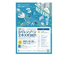 理研 バトンゾーンエキスポ2021【オンライン開催:10月20日(水)13:00~17:20】