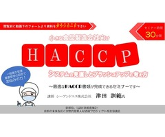 【(公財)京都産業21】小さな食品製造会社向けHACCPセミナー