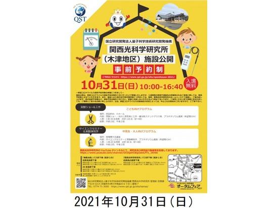 【施設公開:申込制】QST関西光科学研究所(木津地区)