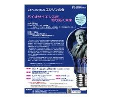 【開催案内】「エジソンの会」第37回会合開催 2021年11月19日(金)14:00~17:30
